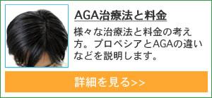 AGA治療法と料金 プロペシアのみでの治療と専門クリニックでの治療の違いなどを説明します。