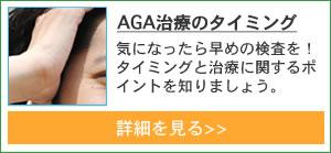 AGA治療のタイミング 気になったら早めの検査を!タイミングと治療に関するポイントを知りましょう。
